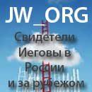 Свидетели Иеговы в России и за рубежом